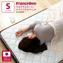 フランスベッド製 マルチラススーパースプリングマットレス (シングル用) フランスベッドマットレス マルチラスマットレス シングルサイズ