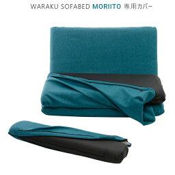 送料無料 「MORIITO」専用カバー単品