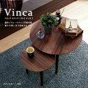 送料無料 ネストテーブル サイドテーブル コンパクト ソファーサイドテーブル 木製 Vinca ラウンド ナイトテーブル ベッドサイドテーブル 飾り台 花台 コーヒー カフェテーブル おしゃれ 北欧