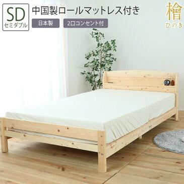 送料無料 ベッド セミダブル SD ロールマットレス付き 棚コンセント付の国産ひのきベッド 棚 コンセント付 檜 ひのきベッド すのこベッド スノコ 頑丈 フロアベッド ローベッド ベッドフレーム シンプル おしゃれ