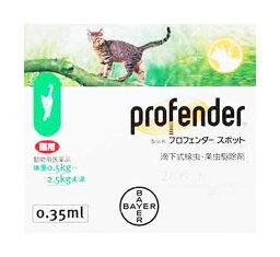 【動物用医薬品】プロフェンダースポット 猫用 0.5〜2.5kg未満 2ピペット 3980円以上で送料無料 離島は除く