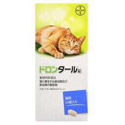 【動物用医薬品】ドロンタール錠 猫用 24錠 3980円以上で送料無料 離島は除く