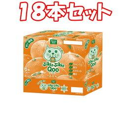 (18本セット)ミニッツメイド ぷるんぷるんQoo(クー) みかん 125G×6個×3箱 まとめ買い 3980円以上で送料無料 離島は除く