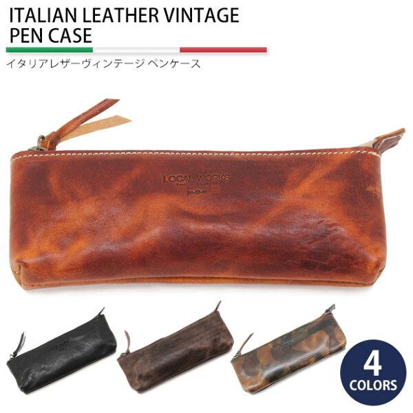 クリックポスト対応  イタリアンレザーVINTAGE(ヴィンテージ)ペンケース  日本製 MONTANA筆箱就職転職入学レザー