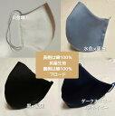 布マスク 洗える 日本製 布製マスク 洗って繰り返し使える 抗菌生地使用 ハンドメイド 大人M ・Lサイズ 綿100% 立体マスク 大きいサイズ