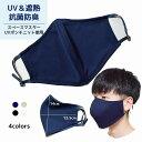 布マスク UVマスク 洗って繰り返し使える UVカット・抗菌防臭ニット使用 サイズカスタム可能