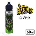 【送料無料】【E-リキッド】BANDITO JUICE / 白ブドウ【60ml】