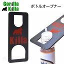 【メール便 送料無料!】Gorilla Killa ボトルオープナー ゴリラ キラー リキッド 中蓋 キャップ 簡単 開ける 便利 電子タバコ VAPE ベイプ