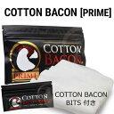 【 RBA DIY 】Wick N Vape - COTTON BACON 【PRIME】 + COTTON BACON 【BITS】 セット (コットンベーコン) VAPE用 コットン DIY ビルド 電子タバコ VAPE ベイプ