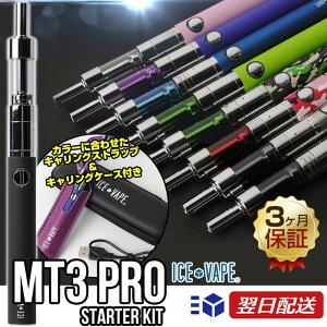 電子タバコ MT3 PROスターターキット 【あす楽】【正規品】