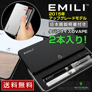 アメリカ製15mlEリキッド2本付 電子タバコ VAPE EMILI | smiss【正規品】【送料無料】【日本語説明書付き】2015年アップグレードモデル