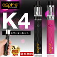 【スターターキット】 ASPIRE K4 電子タバコ 【本物保証】【カーボンファイバー】