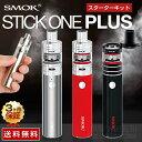 【 電子タバコスターターキット】 SMOK / STICK ONE PLUS 電子タバコ 本物保証