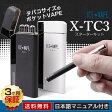【送料無料】【日本語説明書付き】アメリカ製Eリキッド5本付 電子タバコ ICE VAPE / X-TC3【正規品】VAPE タバコサイズの電子タバコ スターターセット※アイコス・プルームテックではありません