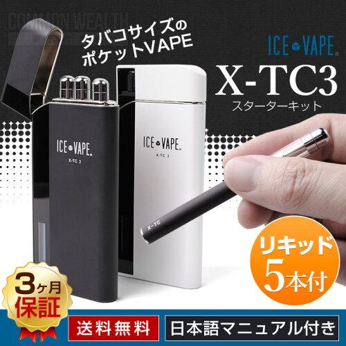 アメリカ製Eリキッド5本付 電子タバコ ICE VAPE / X-TC3【正規品...