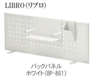 【P15】【送料無料】LIBRO リブロ バックパネル ホワイト ブラックBP-861/BP-869TOCOM interior(トコムインテリア)あずま工芸