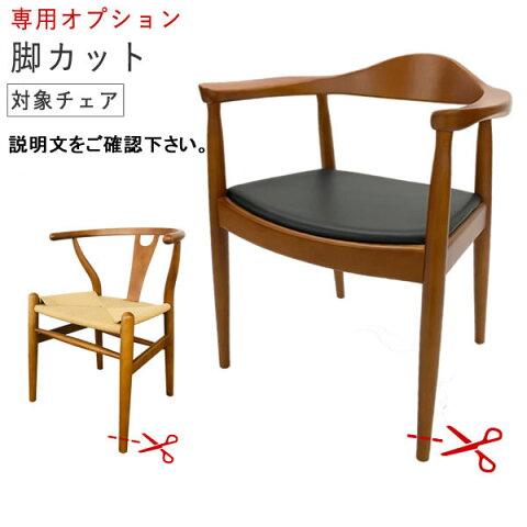 【除】【専用オプション】脚カットラウンドチェア/ザ・チェア対象