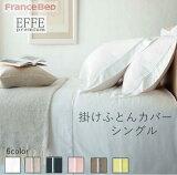 エッフェプレミアム 掛けふとんカバー シングル (幅150cm)フランスベッド寝装品 【除】