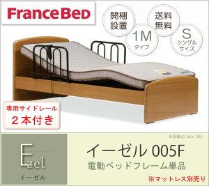 電動ベッド イーゼル 005F 1モーター