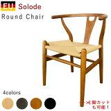 【除】【送料無料】JIS規格環境&耐久性試験合格 【脚カット可】 ラウンドチェア ( Round Chair )