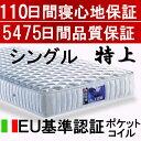 【P10】【送料無料】【EU&国際11品質機関認証 15年&寝心地保証】シングル イサイア IF-128イタリア 7インチ ポケットコイルマットレス