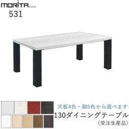 【開梱設置】DT-531天板(130)+脚 130ダイニングテーブル(受注生産)天板4色/脚5色から選択モリタインテリア工業【除】