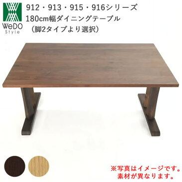 【送料無料】T-912(180) ダイニングテーブル180cm幅912・913・932シリーズ株式会社ウィドゥ・スタイル(旧 大塚家具製造販売株式会社) 環境・健康に配慮した家具