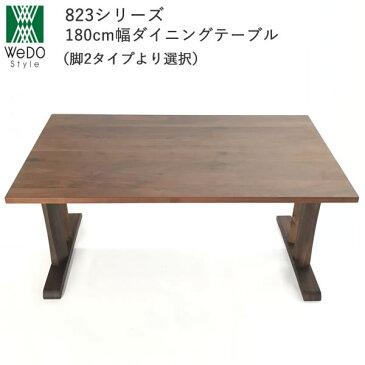 【送料無料】T-854(180) ダイニングテーブル180cm幅株式会社ウィドゥ・スタイル(旧 大塚家具製造販売株式会社)(大塚製薬グループ)環境・健康に配慮した家具