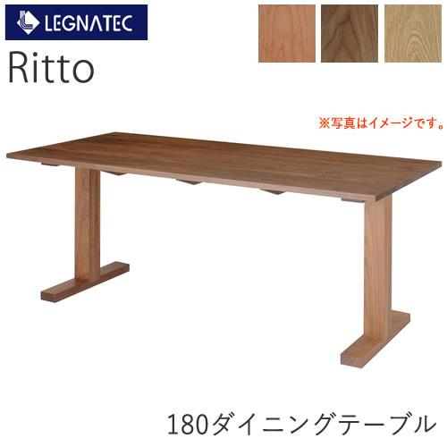 Ritto(リット)180ダイニングテーブルLEGNATECレグナテックCLASSE北欧デザインオークウォールナットブラックチェリー【除】