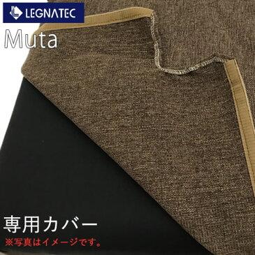 【カバーのみ】Muta ムータ ダイニングチェア専用カバー レグナテック CLASSE【除】