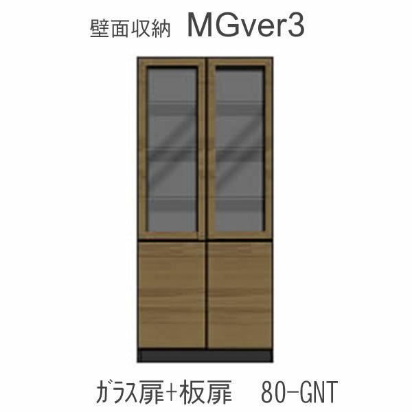 【P10】【開梱設置(10万円以上お買上時)】MGver.3 EVE2  FW80-GNT幅80cmキャビネット(上部:ガラス扉・下部:扉)奥行D47/D32タイプから選択!すえ木工 壁面収納(受注生産品) mg version3 YMG イヴ2 MGS:インテリア コミュニケーション