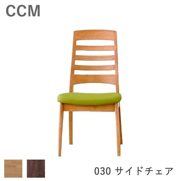 CCM3 030ダイニングチェア 座面のカラーオーダー可【除】