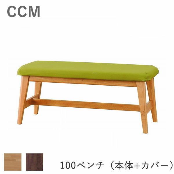 CCM3 100cm幅ベンチ(本体+カバー)カバーのカラーオーダー可【除】