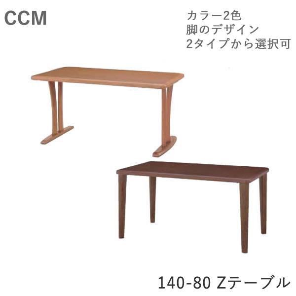 【除】【送料無料】CCM3 ダイニングテーブル【幅140×奥行き80cm】定番タイプ【天板Zタイプ】2色対応 脚のデザイン選択可