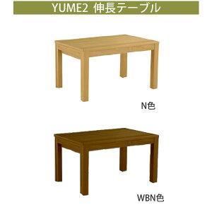 YUME伸長テーブル