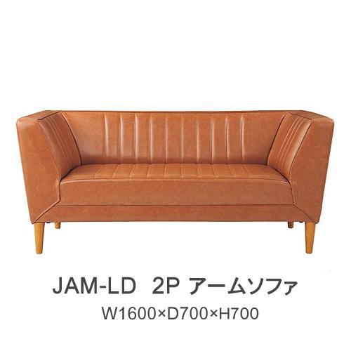 【P20】JAM-LD 2Pアームソファ 160cm幅ソファ :インテリア コミュニケーション