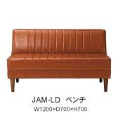 【P20】【送料無料】JAM-LD ベンチ 120cm幅ベンチ