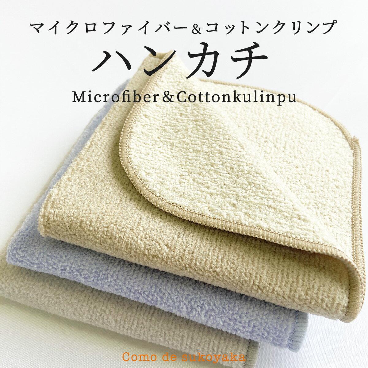 日本製マイクロファイバー&コットンクリンプ・ハンカチ