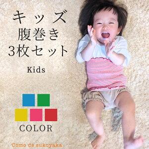 【セール価格】日本製!選べる3枚セット!伸び伸び♪キッズコットン腹巻き