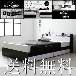 収納ベッドセミダブルベッドベッドセミダブル下収納フレーム棚コンセント付きベッドMONO-BEDモノベッドフレームのみセミダブル