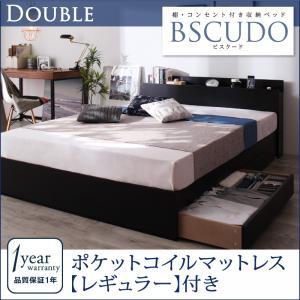 ベッドダブルベッドダブルダブルマットレス付きベッドビスクードポケットレギュラー