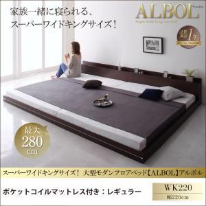 ベッドキングサイズローベッドアルボルポケットコイルマットレスレギュラー付きワイドK220