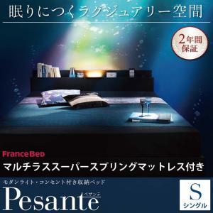 ベッドシングル収納ベッド収納付きベッドフランスベッドマットレス付きベッドペザンテスーパースプリング