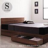 収納ベッド 収納ベッド シングルベッド マットレス付き ベッド プレザート 国産カバーポケットコイルマットレス 040111346