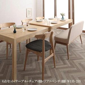 ダイニングセット北欧デザインスライド伸縮テーブルSORAソラダイニング6点セット(テーブル+チェア4脚+ソファベンチ1脚)W135-235