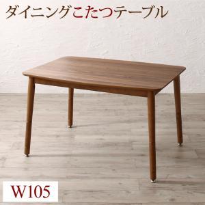 ダイニングこたつテーブル W105 Stores ストアーズ
