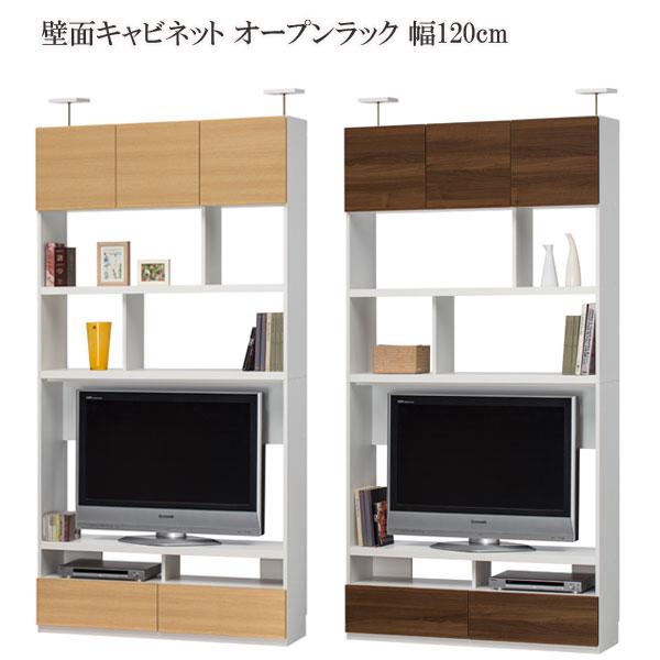 壁面テレビボード オープンラック リビング収納 フリーラック リビュアル 幅120cm:ソファーベッド家具のコモドクレア