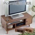 テレビ台 収納付き テレビラック コンパクト テレビボード Pico series TV Rack W800 FAP-0004