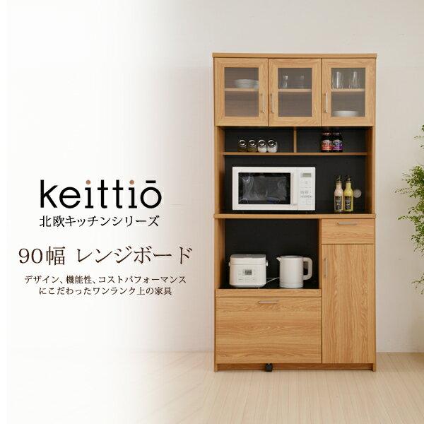 キッチン収納 レンジ台 レンジボード 北欧キッチンシリーズ Keittio 90幅 レンジボード FAP-0018