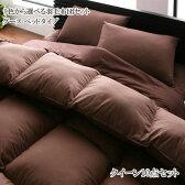 9色から選べる 羽毛布団 グースタイプ 8点セット ベッドタイプ クイーン
